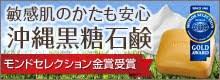 くれえる沖縄 敏感肌にも安心 モンドセレクション金賞 沖縄黒糖石鹸